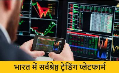 Best Trading Platforms Hindi