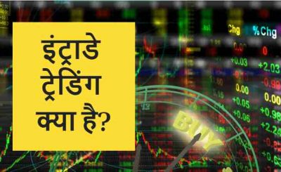 Intraday Trading Hindi