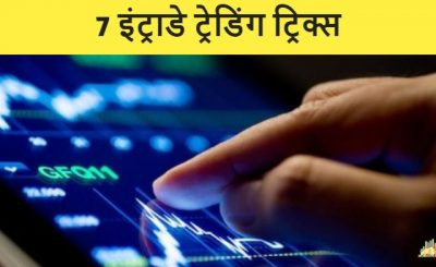 Intraday Trading Tricks Hindi
