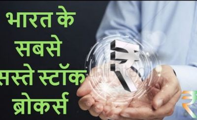 Lowest Brokerage Charges Hindi