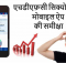 HDFC Securities Mobile App HINDI