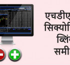 HDFC Securities Blink Hindi Review