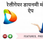 Religare Dynami Mobile App Hindi Review