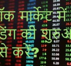 Stock Market Basics in Hindi